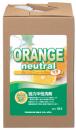orangeneutral10.jpg